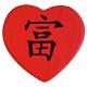 A Kínai kalligráfiák jelentősége, mint szerencsét hozó szimbólumok nyitókép